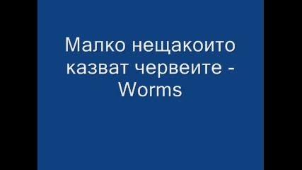 Малко неща който казват черевеите - worms