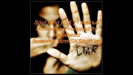 Аз съм Истината - Soul King [ Sk ] - Produced by Hellabeatz