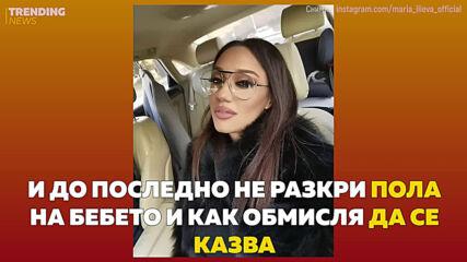 Мария Илиева стана майка за втори път