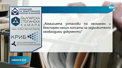 Бизнесът с писмо до премиера за процедурата за преброяване на работодателските организации