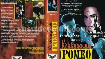 Кървящият Ромео (синхронен екип, дублаж на Топ Видео Рекърдс, 1995 г.) (запис)