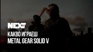 "NEXTTV 050: ""Какво играеш?"": Metal Gear Solid V"