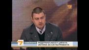 Родители искат цялата истина за катастрофата в Симеоновград