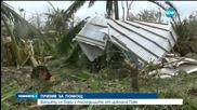 Вануату се бори с последиците от циклона