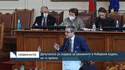 Депутатите се скараха за промените в Изборния кодекс, но го приеха