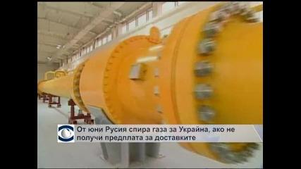 От юни Русия спира газа за Украйна , ако не получи предплата