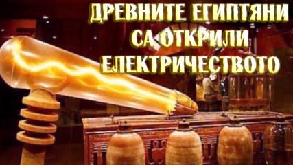Древните египтяни първи били открили електричеството!