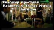 Ели Кокино и Танос Петрелис - Безразличен,adiaforos