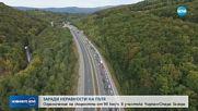 """Въвеждат ограничение от 90 км/ч в участък от АМ """"Тракия"""""""