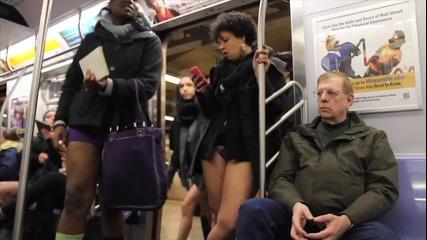 Без гащи в метрото!