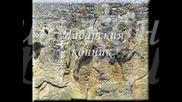 Великите Българи И Красотата На България
