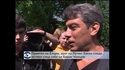 Приятел на Елцин, враг на Путин: Каква следа остави след себе си Борис Немцов