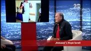 """""""Интимно"""" с Жорж Ганчев-Хубаво или лошо е това, което се случи на изборите- - Часът на Милен Цветков"""