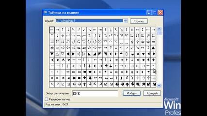 Урок - Как да си направите яко скайп име еп.3