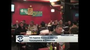 14 години Винена партия празнуваха в Симитли