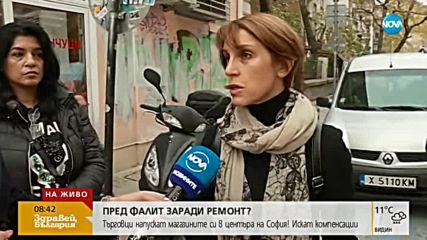 ЗАРАДИ РЕМОНТА: Търговци напускат магазините си в центъра на София