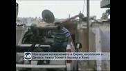Нов взрив на насилието в Сирия - експлозия в Дамаск, боеве в Кусейр и Хомс