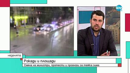 Георг Георгиев: Българският народ не е готов за втори служебен кабинет на Радев