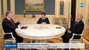 """Бойко Борисов пред Петро Порошенко: Вълшебната дума е """"мир"""""""