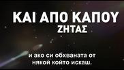 Nikos Vertis - Min Argis/не се бави [превод]
