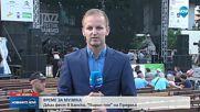В Банско беше открит джаз феста