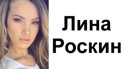 Шейсет секси снимки на красавицата Лина Роскин