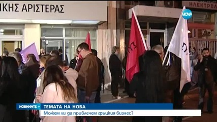 Темата на Нова: Можем ли да привлечем гръцкия бизнес?