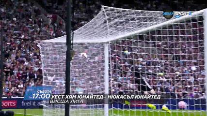 Фулъм – Арсенал & Уест Хям Юнайтед – Нюкасъл Юнайтед на 12 септември по DIEMA SPORT2