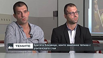 Близнаците Кирил и Георги Станеви за учителското признание