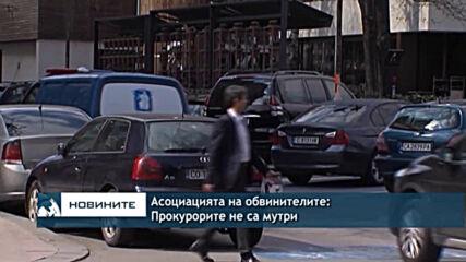 Асоциацията на обвинителните: Прокурорите не са мутри