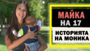 Само на 17, а вече щастлива майка: историята на Моника