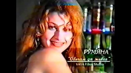 Rumiana - Obicham da jiveia (1995)