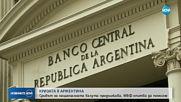 Кризата в Аржентина: Сривът на националната валута продължава
