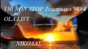 150 Zeimpekika Non Stop N0 4 Ola Live 1 Of 2