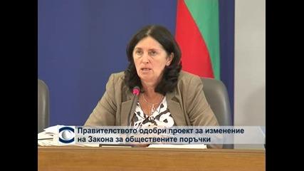 Правителството одобри проект за изменение на Закона за обществените поръчки