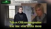 _bg_ Никос Икономопулос - Остави ме в лудоста ми