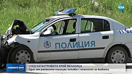 Един от ранените полицаи край Ябланица остава с опасност за живота