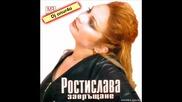 Ростислава .&. Dj onur4o .орк , Супер доле чифлик .hd .new!.2012