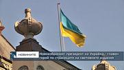 Новоизбраният президент на Украйна - главен герой по страниците на световните издания