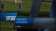Очаквайте Пирин - Славия по Diema Sport 2 в събота от 17,30 часа