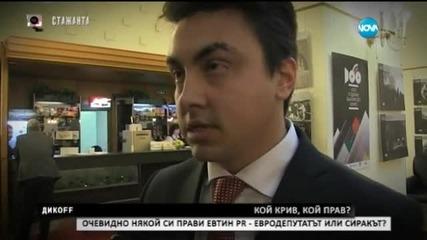Сашо Диков упражнява стажантски контрол - Дикoff (25.01.2015)