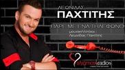 2013 ~ Гръцка Премиера ~ Leonidas Paxtitis - Pare Me Ena Tilefono ( New Official Song )