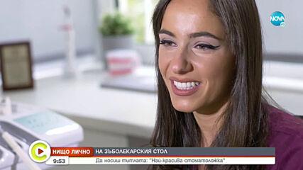 """""""НИЩО ЛИЧНО"""": На зъболекарския стол"""