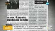 В печата: Боливуд премести МВР в Перник
