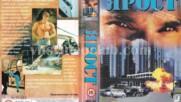 Ярост - 1995 (синхронен екип, дублаж на Тандем Видео, 1996 г.) (запис)