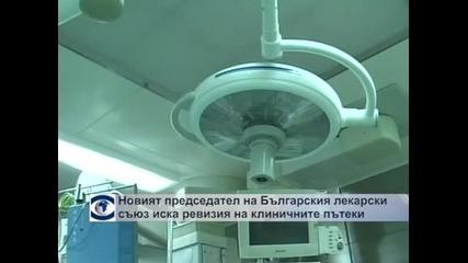Новият председател на Българския лекарски съюз иска ревизия на клиничните пътеки