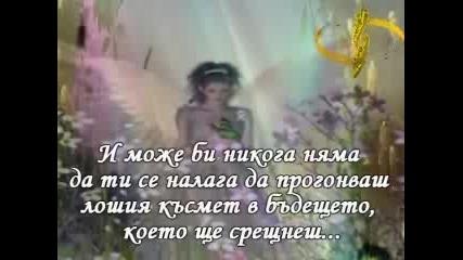 Secret Garden - Sleepsong (Превод)