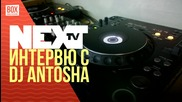 NEXTTV 017: Гост DJ: Интервю с DJ Antosha