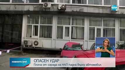 Плоча от фасадата на НАП смачка кола в София
