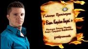 Яннис Прунтзос - ти си изгоряла хартия